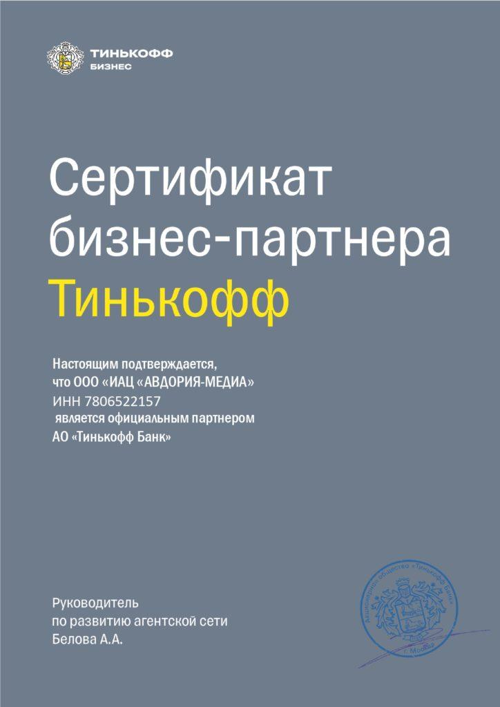 Сертификат Банка Тинькофф